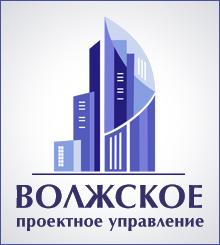 Проектирование в Тольятти - Волжское Проектное Управление